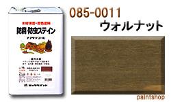085-0011 ナフタデコール ウォルナット 16L ロックペイント ロック ROCKPAINT