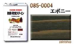 085-0004 ナフタデコール エボニー 16L