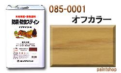 085-0001 ナフタデコール オフカラー 16L ロックペイント ロック ROCKPAINT