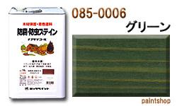 085-0006 ナフタデコール グリーン 16L ロックペイント ロック ROCKPAINT