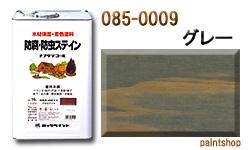 085-0009 ナフタデコール グレー 16L ロックペイント ロック ROCKPAINT