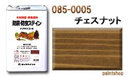 085-0005 ナフタデコール チェスナット 16L ロックペイント ロック ROCKPAINT