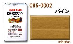 085-0002 ナフタデコール パイン 16L ロックペイント ロック ROCKPAINT