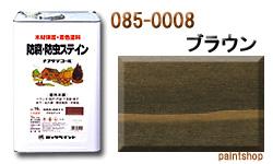 085-0008 ナフタデコール ブラウン 16L ロックペイント ロック ROCKPAINT