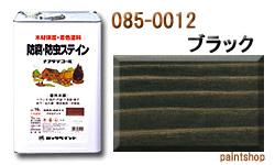 085-0012 ナフタデコール ブラック 16L ロックペイント ロック ROCKPAINT
