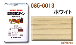 085-0013 ナフタデコール ホワイト 16L ロックペイント ロック ROCKPAINT