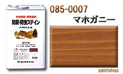 085-0007 ナフタデコール マホガニー 16L ロックペイント ロック ROCKPAINT