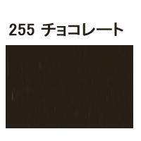 【送料無料】 オーデフレッシュF100 3  チョコレート225 15kgつや有り、半つや、7分艶有り