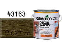 【オリジナル塗装レシピ付き♪】オスモカラー ウッドワックス#3163 ウォルナット 2.5L
