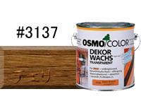 【オリジナル塗装レシピ付き♪】オスモカラー ウッドワックス#3137 チェリー 2.5L