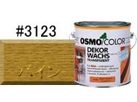 【オリジナル塗装レシピ付き♪】オスモカラー ウッドワックス#3123 パイン 2.5L