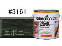 【オリジナル塗装レシピ付き♪】オスモカラー ウッドワックス#3161 エボニー 2.5L