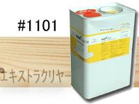 オスモカラー #1101 エキストラクリアー 10L 屋内 木部用 透明仕上げ