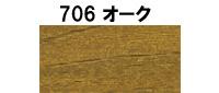 オスモ オスモカラー osmo ウッドステインプロテクター 自然塗料だからDIYでも安心♪ 日本の気候に対応した高耐候性自然塗料です。 家具やウッドデッキの着色・保護に最適 【送料無料】 オスモカラー ウッドステインプロテクター 706オーク 3L