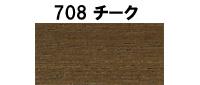 【送料無料】 オスモカラー ウッドステインプロテクター 708チーク 3L