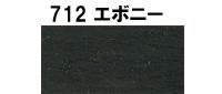 【送料無料】 オスモカラー ウッドステインプロテクター 712エボニー 3L