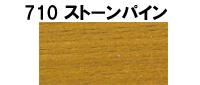 【送料無料】 オスモカラー ウッドステインプロテクター 710ストーンパイン 3L