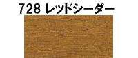 【送料無料】 オスモカラー ウッドステインプロテクター 728レッドシーダー 3L