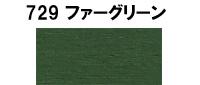 【送料無料】 オスモカラー ウッドステインプロテクター 729ファーグリーン 3L