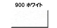 【送料無料】 オスモカラー ウッドステインプロテクター 900ホワイト 3L