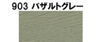 【送料無料】 オスモカラー ウッドステインプロテクター 903バサルトグレー 3L