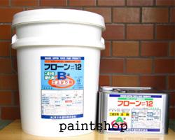 業界No.1 ウレタン防水の立上り面用防水剤 70%OFFアウトレット フローン12 立ち上がり用 18kgセット 東日本塗料