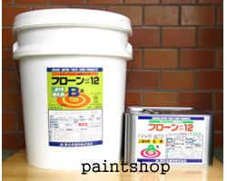 フローン12 18kgセット(9平米分) 東日本塗料