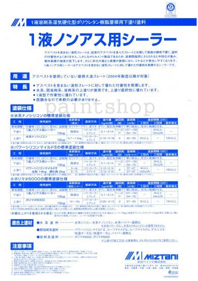ミズタニ 1液ノンアス用シーラー 15kg 水谷ペイント 塗料販売