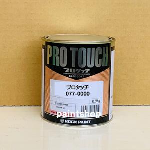 プロタッチ オレンジファインメタリック 0.9kg 077-0453 塗料販売 ロックペイント ロック ROCK ROCKPAINT