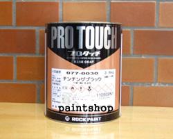 プロタッチ スノーメジアムメタリック 3.6kg 077-4006 塗料販売 ロックペイント ロック ROCK ROCKPAINT