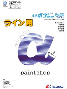 水系ボウジンテックスアルファ ライン用 15kg 水谷ペイント 塗料販売