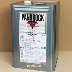 パナロック ブラック 16kg 088-0234 塗料販売
