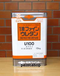 【数量限定】 1液ファインウレタンU-100 インディアンレッド 15kg 日本ペイント 販売 通販
