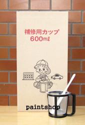 補修用カップ 600ml ケース販売 お買い得の大箱(10set)