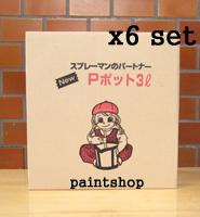 ●送料無料● Pポット 3Lセットお買い得のケース販売 大箱(6セット)