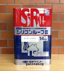 【屋根用シリコン塗料】 日本ペイント シリコンルーフ2 14kg