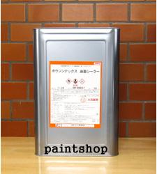 ボウジンテックス 油面シーラー 16kg 水谷ペイント 塗料販売