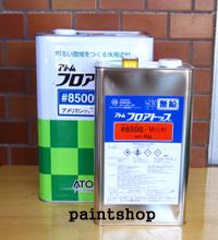 アトム フロアトップ8500 16kgs アトム アトミクス atom atomix 高級床用塗料