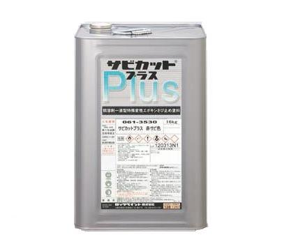 [ロックペイント] サビカットプラス_16kg 【送料無料】