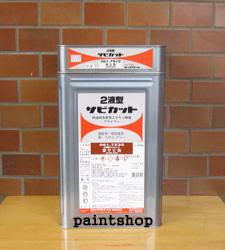 2液型サビカット 16kgセット ロックペイント 塗料販売