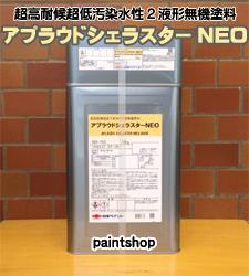 【送料無料】 アプラウド  シェラスターNEO ホワイト 16kgセット 日本ペイント
