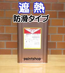 ● 遮熱 ● ノンリークコート遮熱 日本特殊塗料 防滑タイプ 20kg
