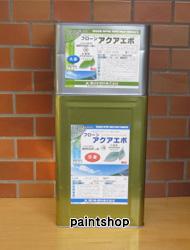 フローンアクアエポ  15kgセット 2液水性エポキシ 床用 塗料販売 東日本塗料