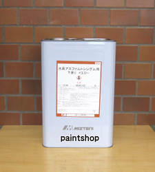 ミズタニ 水系アスファルトシングル用下塗り 15kg 水谷ペイント 塗料販売
