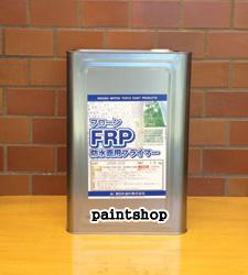 フローンFRP防水面用プライマー 16kg FRP面の塗り替え