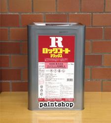 ロックコートDX 色作ります(淡彩色)16kg ロックペイント 545ベース