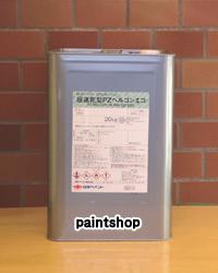 超速乾PZヘルゴンエコ 20kg 日本ペイント ニッペ