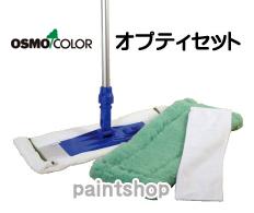 ●送料無料● お掃除が楽しくなるモップのセット♪ オスモ オプティセット