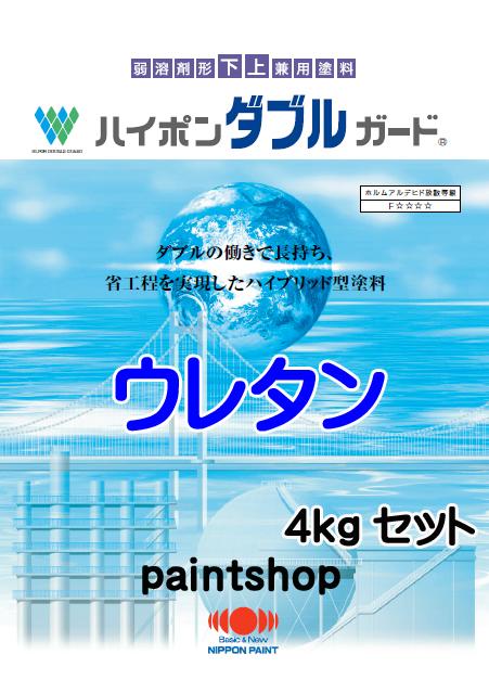 ハイポンWガードU 調色(淡彩色) 4kgセット 日本ペイント ウレタン樹脂