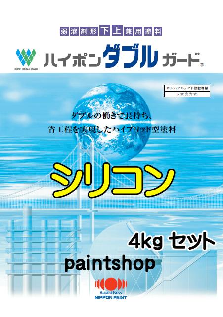 ハイポンWガードSi 調色(淡彩色) 4kgセット 日本ペイント シリコン樹脂